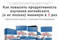Как повысить продуктивность изучения английского (и не только) (Диана Семёнычева)