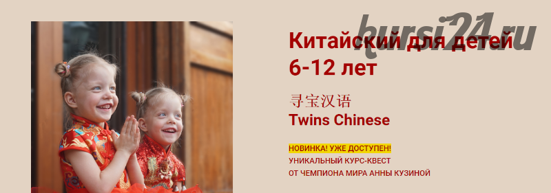 Китайский для детей 6-12 лет. Тариф Базовый (Анна Кузина)