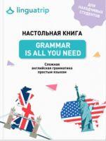 Книга по грамматике Grammar Is All You Need (linguatrip)