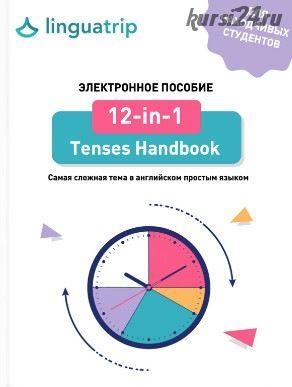 Книга по временам «12-in-1 Tenses Handbook» + воркбук (linguatrip)