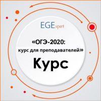 ОГЭ-2020: Курс для преподавателей (Евгения Каптурова)