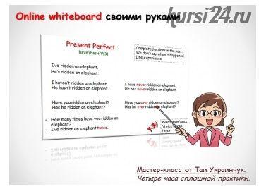 Online whiteboard своими руками (Тая Украинчук)