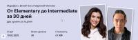 От Elementary до Intermediate за 30 дней, Тариф Newbie (Веня Пак, Марина Могилко)
