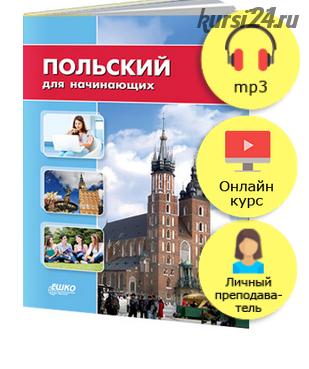 Польский для начинающих (курсы ешко)