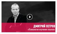 Психология изучения языков (Дмитрий Петров)
