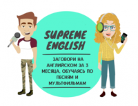 Supreme english - Английский по песням и мультфильмам (Константин Тябут)