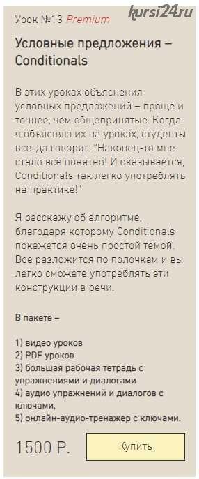 Условные предложения – Conditionals (Антон Брежестовский)