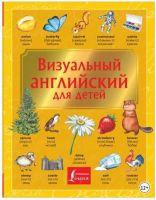 Визуальный английский для детей (В. А. Державина, И. Френк)