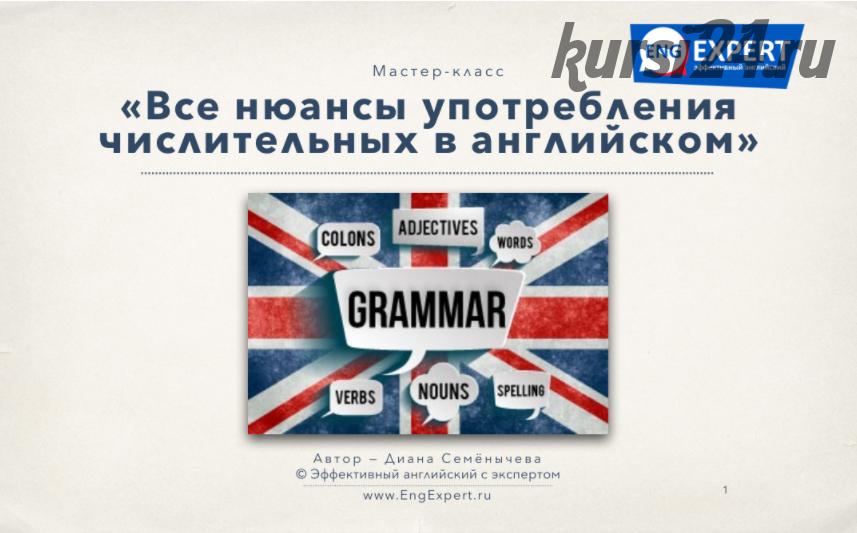 Все нюансы употребления числительных в английском (Диана Семенычева)