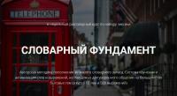 [English-Drive School] Словарный фундамент (Людмила Мандель)
