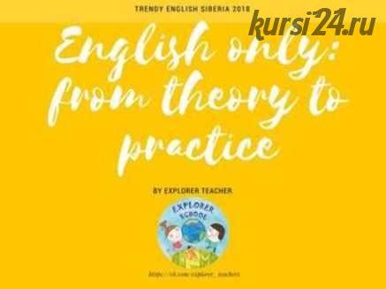 [Explorer teacher] english only: from theory to practice (Мария Цой)