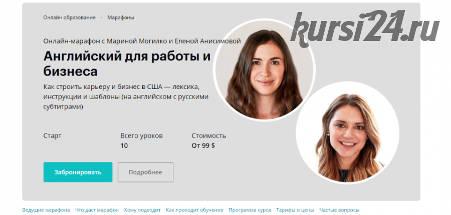 [Linguatrip] Английский для работы и бизнеса (Марина Могилко, Елена Анисимова)