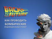 [Mishkie] Назад в будущее. Тренинг для преподавателей английского языка по индивидуальному обучению