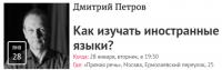 [Прямая речь] Как изучать иностранные языки? (Дмитрий Петров)