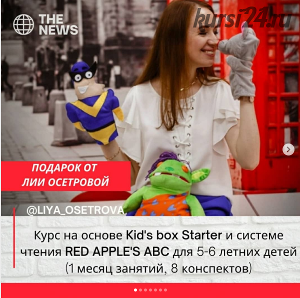 [Red Apple] Курс на основе Kids box Starter и системе чтения RedApple's ABC для 5-6 лет. Октябрь (Лия Осетрова)