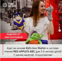 [Red Apple] Курс на основе Kids box Starter и системе чтения RedApple's ABC для 5-6 лет. Октябрь (Лия Осетрова)