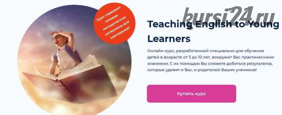 [Skyteach] Teaching English to Young Learners (Оксана Явербаум)