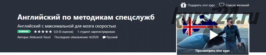 [Udemy]Английский по методикам спецслужб (Aleksandr Raud)