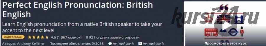 [Udemy] Perfect English Pronunciation: British English (Anthony Kelleher)