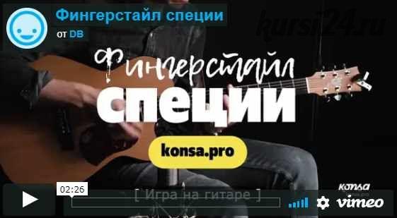 Фингерстайл-специи (Максим Ярушкин)