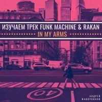 Изучаем трек Funk Machine & Rakan - In My Arms (Андрей Жаворонков)