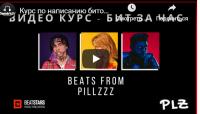 Курс по написанию битов (Pillzzz)