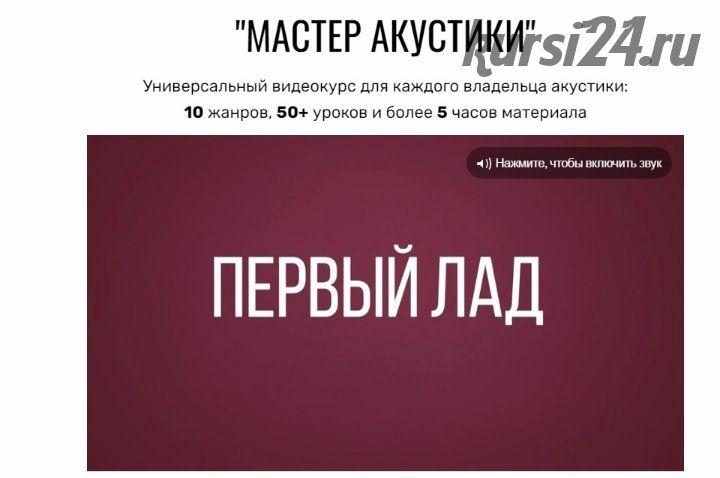 Мастер Акустики (Денис Шевченко)