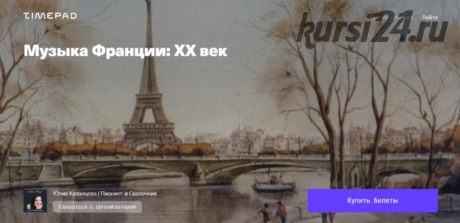 Музыка Франции: ХХ век (Юлия Казанцева)