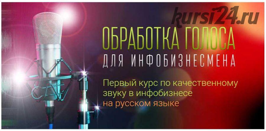 Обработка голоса для инфобизнесмена (Евгений Попов)