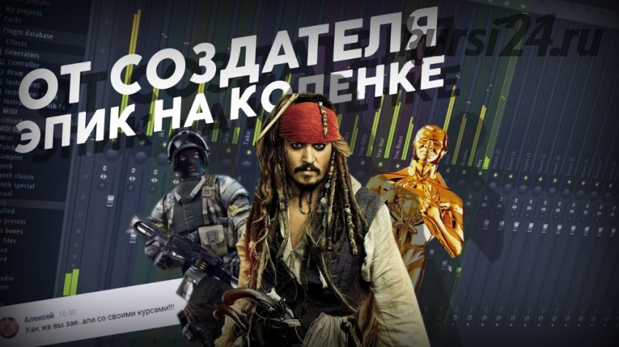 Пиратский трек, Awards, War (Alex Bess)