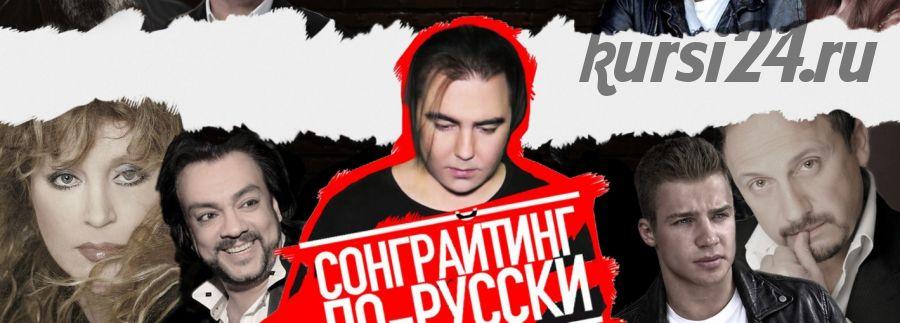 Сонграйтинг по-русски (Олег Шаумаров)