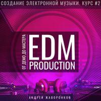 Создание электронной музыки. Курс 2. EDM Production от ДЕМО до МАСТЕРА (Андрей Жаворонков)