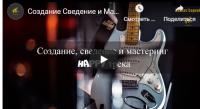 """Создание, сведение и мастеринг """"Happy"""" трека (Сергей Инглет)"""