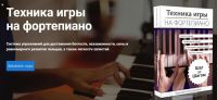 Техника игры на фортепиано шаг за шагом (А. Долов)