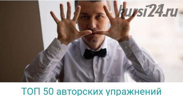 ТОП 50 авторских упражнений (Владимир Слаква)