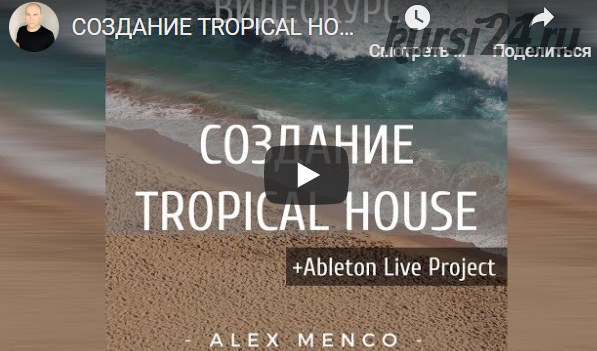 Tropical House с нуля в Ableton Live (Alex Menco)