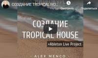 Tropical House с нуля в Ableton Live (Alex Menco)