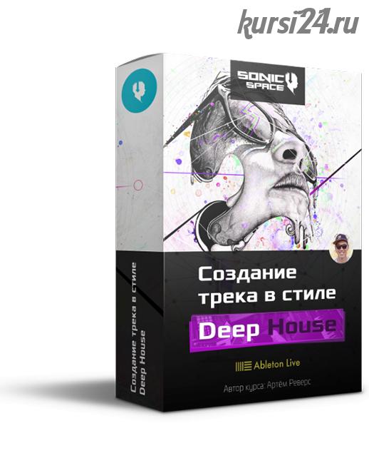 [Any Daw] Создание трека в стиле Deep House (Artem Reverse)