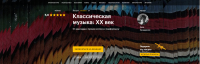 [Level One] Классическая музыка: XX век (Ляля Кандаурова)