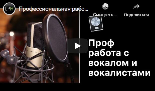 [Logic Pro Help] Профессиональная работа с вокалом и вокалистами (Александр Владимиров)
