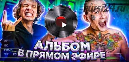 [Marlow Beats] Курс по битмейкингу (Slava Marlow)