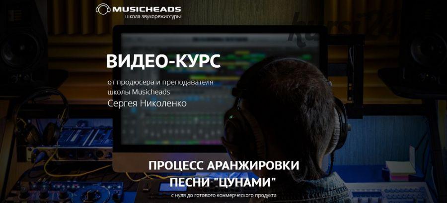 [Musicheads] Процесс аранжировки песни 'Цунами' (Cергей Николенко)