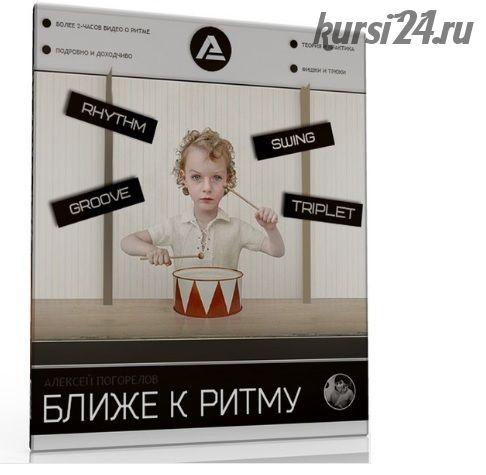 [Muzbiznes] Ближе к ритму (Алексей Погорелов)