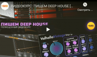 [MUZBIZNES] Пишем Deep House (Олег Ивончик)