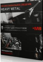 [MUZBIZNES] Профессиональное сведение Heavy Metal (Арам Киракосян)