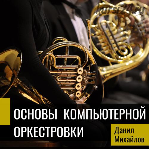 [OnlineMasterClass] Основы компьютерной оркестровки (Данил Михайлов, Роман Стикс)