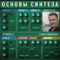 [OnlineMasterClass] Основы звукового синтеза (Андрей Жаворонков)