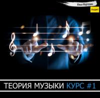 [OnlineMasterClass] Теория музыки. Курс №1 (Илья Муртазин)