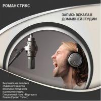 [OnlineMasterClass] Запись вокала в домашней студии (Роман Стикс)