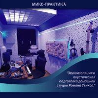 [OnlineMasterClass] Звукоизоляция и акустическая подготовка домашней студии (Роман Стикс)